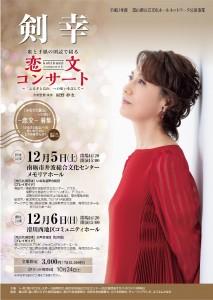 剣幸チラシ・ポスター0907最終02-1-2_page-0001